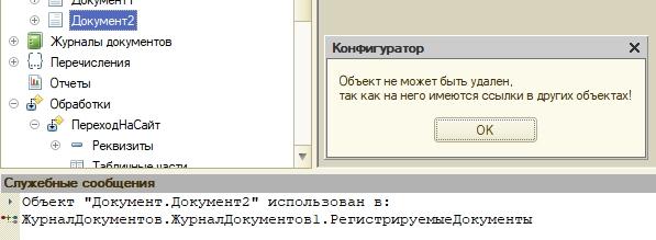 Удаление объекта метаданных из состава конфигурации