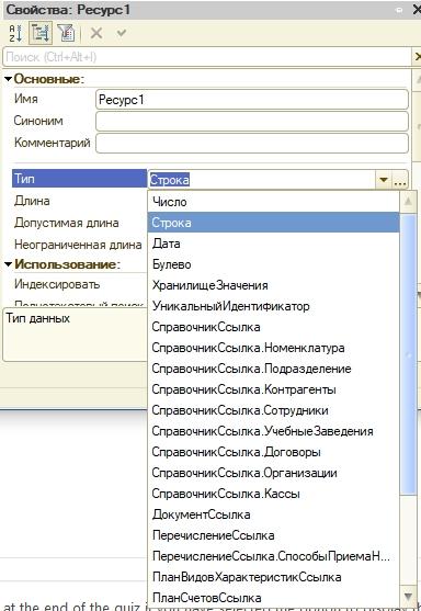 Тип данных ресурса регистра