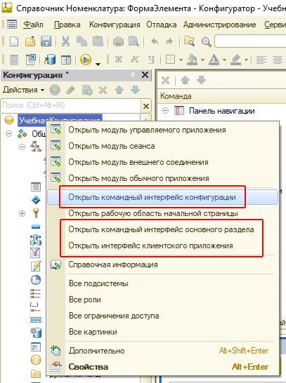Редактор командного интерфейса 1С