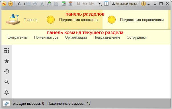 Панели интерфейса 1С