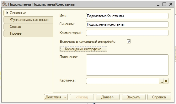 Командный интерфейс подсистемы 1С