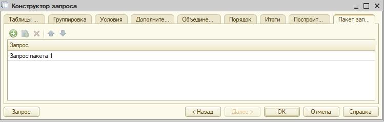 """Вкладка """"Пакет запросов"""""""