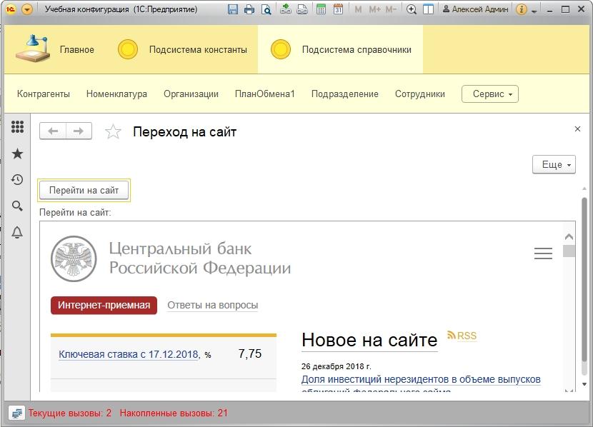 Вывод веб-сайта в окне 1С