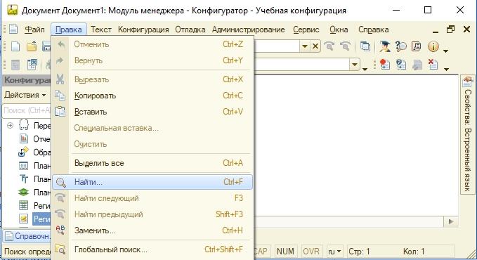 Поиск в тексте модуля 1С