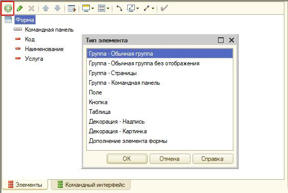 Добавление в форму 1С элементов (страниц и закладок)