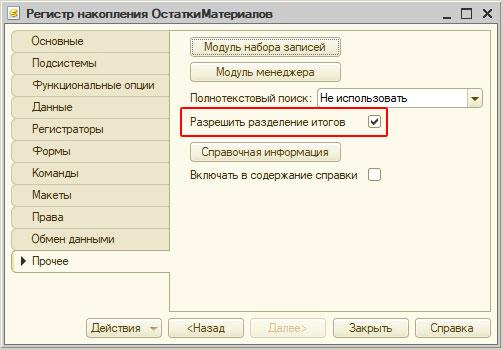 Разделение итогов регистра накопления
