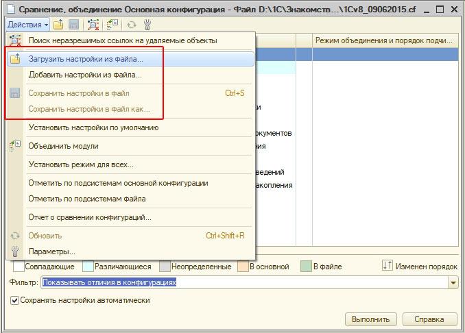 Сохранение (загрузка) настроек объединения конфигураций