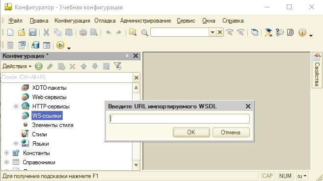 Работа с веб сервисами 1с ws-ссылки вакансия программиста 1с
