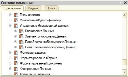 Управление блокировкой данных средствами встроенного языка