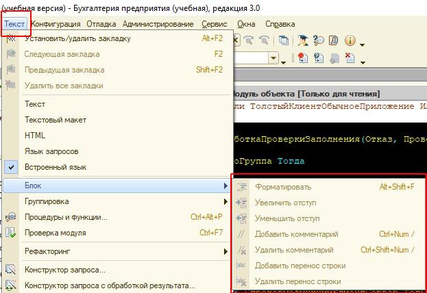 Операции для ручного форматирования выделенных блоков текста модуля