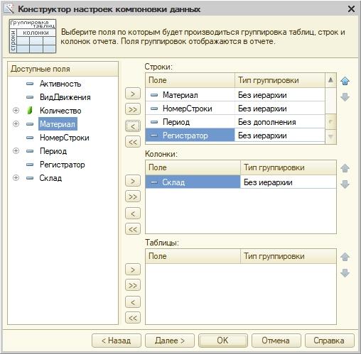 Конструктор настроек компоновки данных