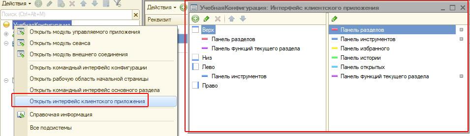 интерфейс клиентского приложения