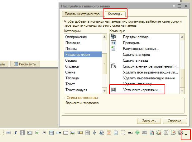 Кнопка «Установить привязки…» панели инструментов «Редактор форм»
